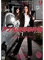 アナル凌辱事件簿7 -女捜査官VS拳銃密造犯-